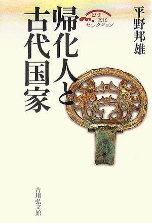 帰化人と古代国家(歴史文化セレクション)