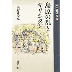 島原の乱とキリシタン (敗者の日本史)