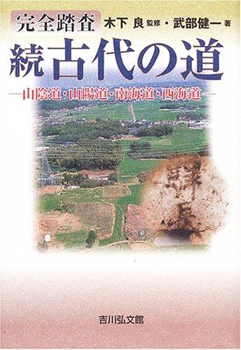 完全踏査 続古代の道 山陰道・山陽道・南海道・西海道