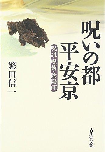 呪いの都 平安京 呪詛・呪術・陰陽師
