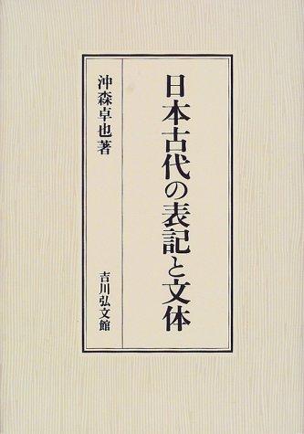 日本古代の表記と文体
