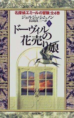 名探偵エミールの冒険(全4巻)(O探偵事務所)
