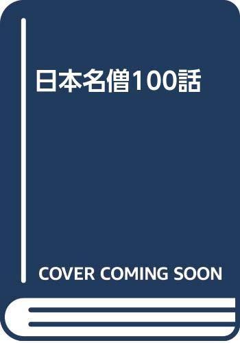 日本名僧100話