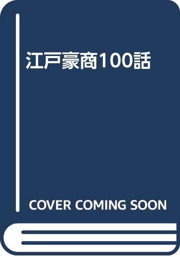 江戸豪商100話