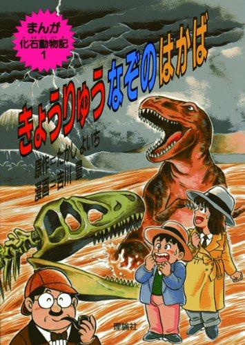 まんが化石動物記