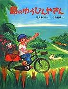 島のゆうびんやさん SAKURA READING…