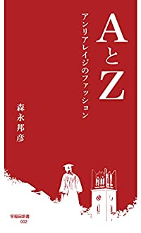 『AとZ アンリアレイジのファッション』新刊超速レビュー