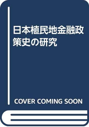 日本植民地金融政策史の研究