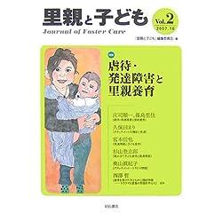 里親と子ども Vol.2 (里親と子ども)