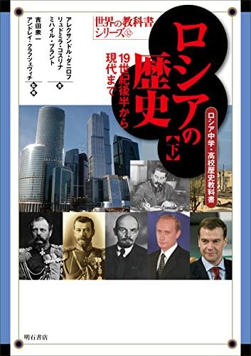 ロシアの歴史【下】