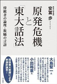『原発危機と「東大話法」 傍観者の論理・欺瞞の言語』 新刊ちょい読み
