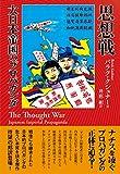 思想戦 大日本帝国のプロパガンダ