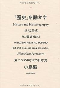 『「歴史」を動かす―東アジアのなかの日本史 』