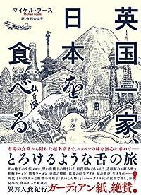 日本の食と文化を再発見『英国一家、日本を食べる』