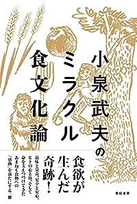 素晴らしき世界の食卓『小泉武夫のミラクル食文化論』