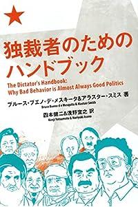 『独裁者のためのハンドブック』 独裁者は援助がお好き?