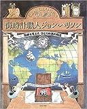 海時計職人ジョン・ハリソン—船旅を変えたひとりの男の物語(エリック ブレグバッド/ルイーズ ボーデン)