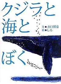 「子どもと一緒に読める」ベスト3冊(クジラ編)