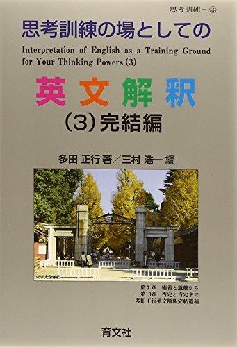 思考訓練の場としての英文解釈(1)~(3)