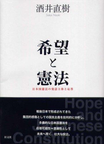 希望と憲法 日本国憲法の発話主体と応答