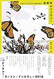 B212 『複数性のエコロジー 人間ならざるものの環境哲学』