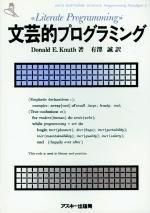 文芸的プログラミング
