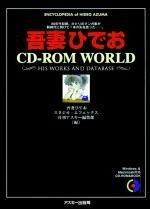 吾妻ひでお CD-ROM WORLD