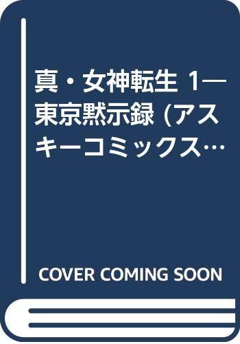 真・女神転生 東京黙示録 全4巻