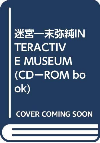 迷宮 Interactive museum