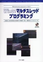 Win32マルチスレッドプログラミング (Ascii Addison Wesley programming series)