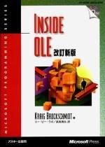Inside OLE 改訂新版