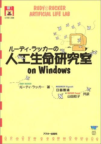 ルーディ・ラッカーの人工生命研究室 on Windows