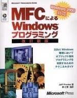 MFCによるWindowsプログラミング