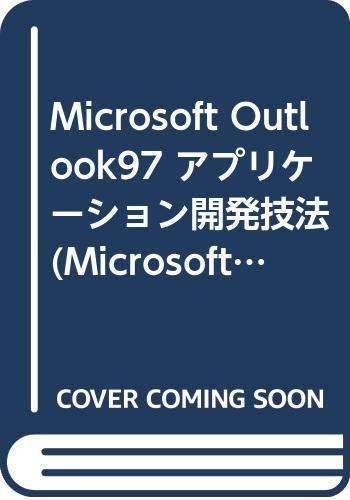 Microsoft Outlook97 アプリケーション開発技法 (MicrosoftPRESS MICROSOFT PROFESSION)