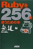 本: Rubyを256倍使うための本 無道編
