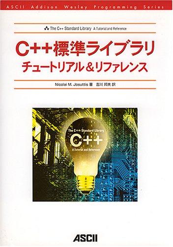 C++ 標準ライブラリ チュートリアル&リファレンス