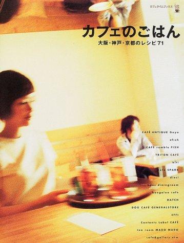 カフェのごはん 大阪・神戸・京都のレシピ71