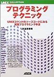 本: プログラミングテクニック—UNIXコマンドのソースコードにみる実践プログラミング手法