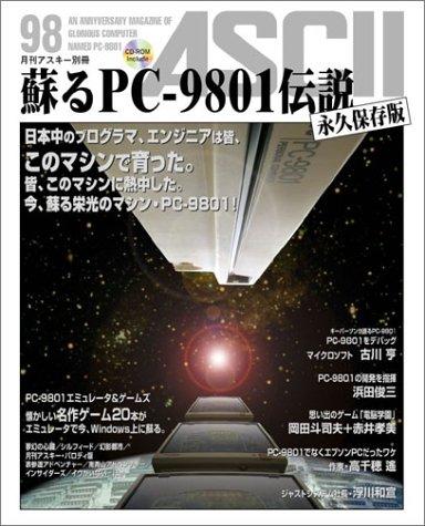 蘇るPC-9801伝説 永久保存版