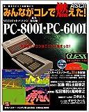 Amazon.co.jp: 本: みんながコレで燃えた!NEC8ビットパソコン PC-8001・PC-6001 CD-ROM1枚(Windows 2000、XP対応)