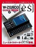 W-ZERO3[es]ガイドブック: アスキー書籍編集部