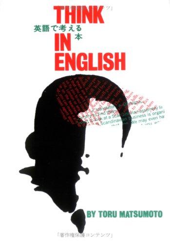 英語で考える本