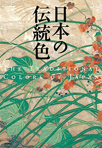 Book: The Traditional Colors of Japan