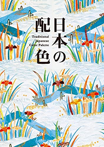 Book: Traditional Japanese Color Palette