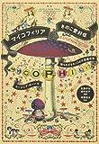 マイコフィリア-きのこ愛好症 -知られざるキノコの不思議世界-