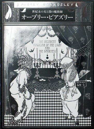 オーブリー・ビアズリー 世紀末の光と闇の魔術師
