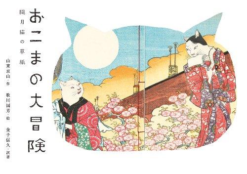 おこまの大冒険 朧月猫の草紙
