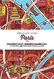 パリ (世界のシティ・ガイド  CITIX60シリーズ)