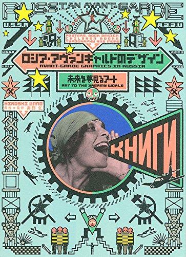 ロシア・アヴァンギャルドのデザイン 未来を夢見るアート