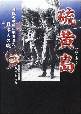 硫黄島―極限の戦場に刻まれた日本人の魂